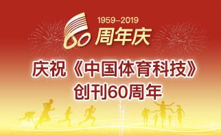 庆祝《中国体育科技》创刊60周年